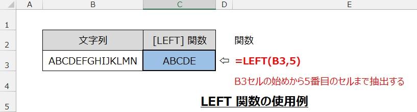 LEFT関数の使用例