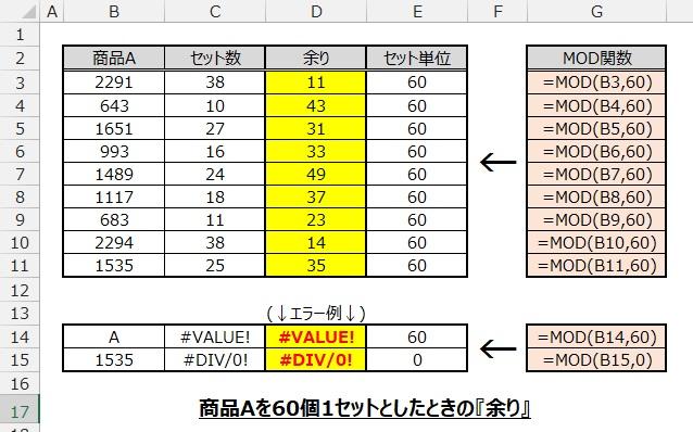 MOD関数使用例