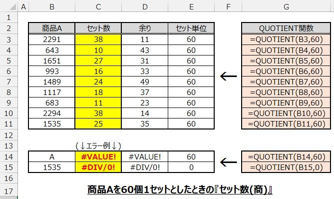 QUOTIENT関数使用例